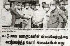 கொரோனா-நிவாரண-நிதி_newspaper